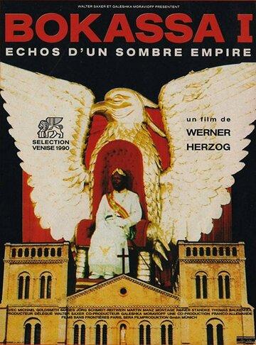 Эхо темной империи (1990)