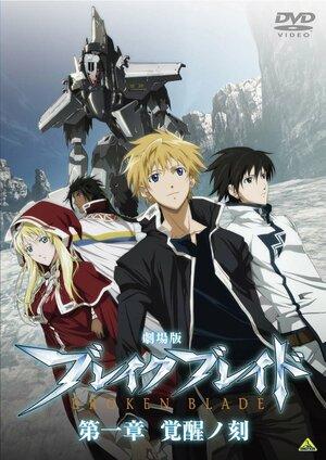 Сломанный меч  (2010)