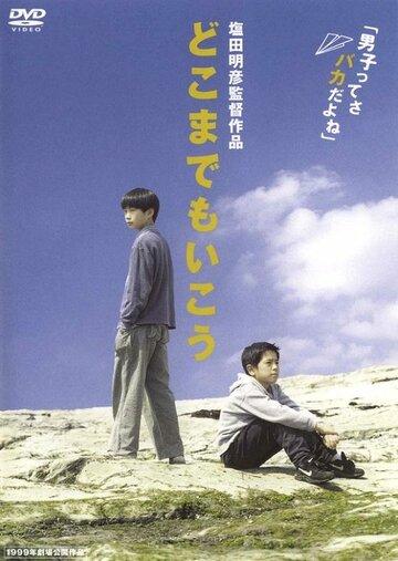 Без оглядки (1999)