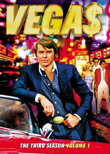 Вегас (1978)