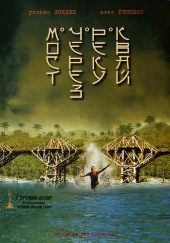 ���� ����� ���� ���� (The Bridge on the River Kwai)