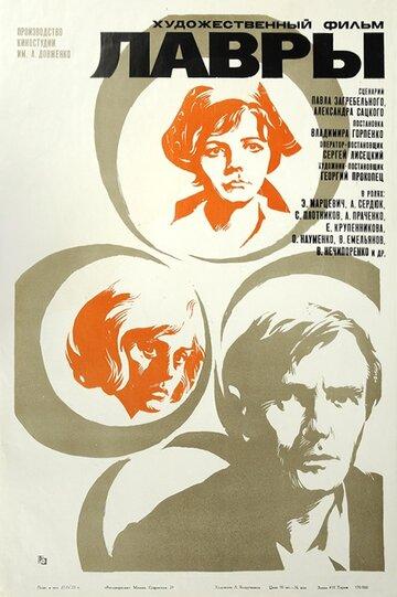 Лавры (1972) полный фильм онлайн