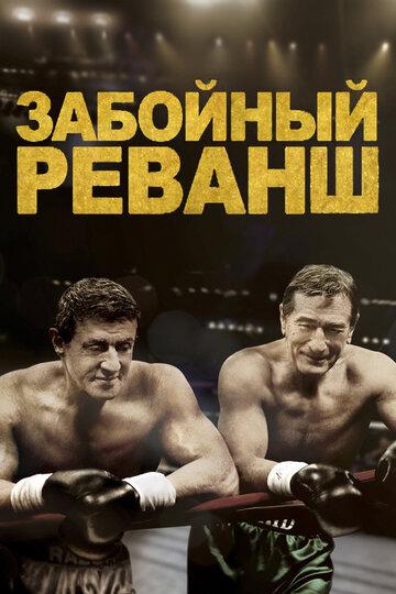 Забойный реванш (2013) полный фильм онлайн