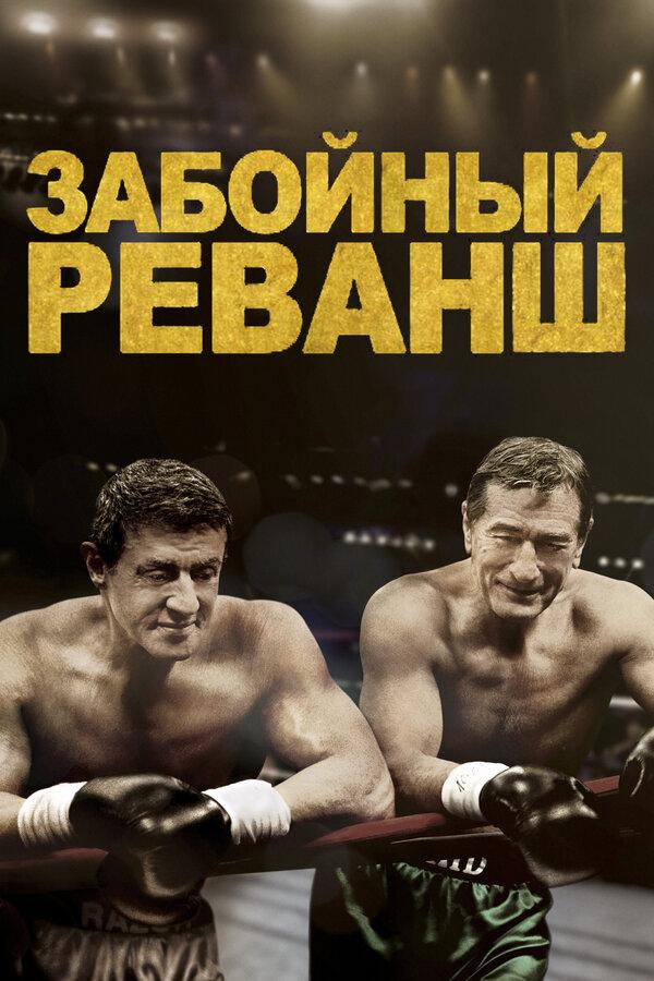 Отзывы к фильму – Забойный реванш (2013)
