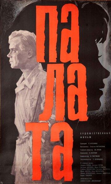 Палата (1964) полный фильм онлайн