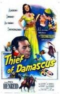 Вор из Дамаска (1952)
