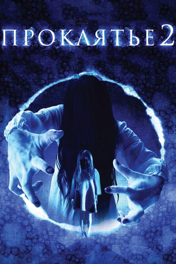 Отзывы и трейлер к фильму – Проклятье 3D 2 (2013)