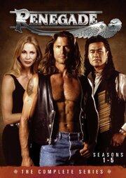Отступник (1992)