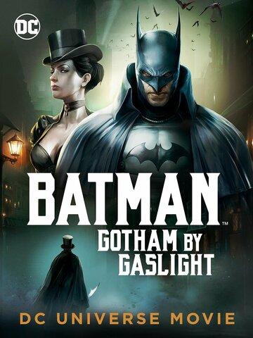 Бэтмен: Готэм в газовом свете