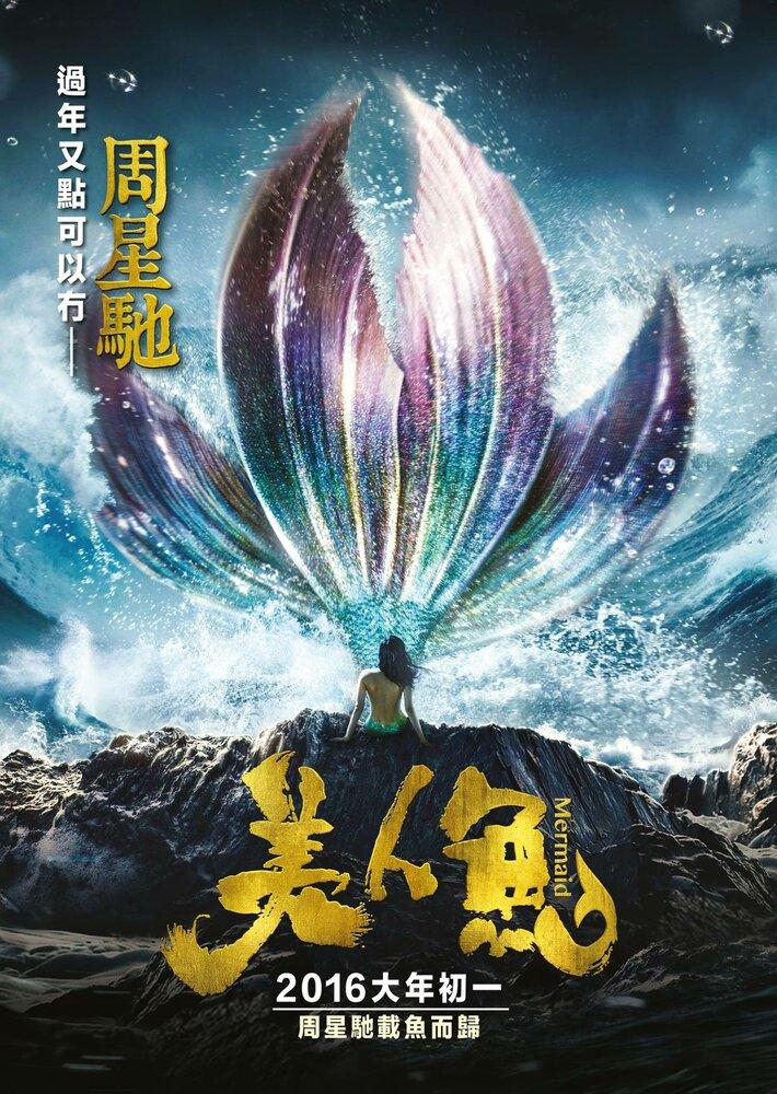 915590 - Русалка ✸ 2016 ✸ Китай