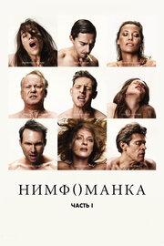 Смотреть Нимфоманка: Часть 1 (2013) в HD качестве 720p