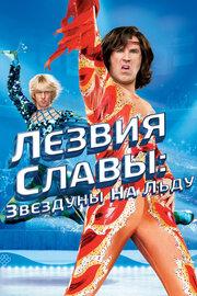 Лезвия славы: Звездуны на льду (2007)