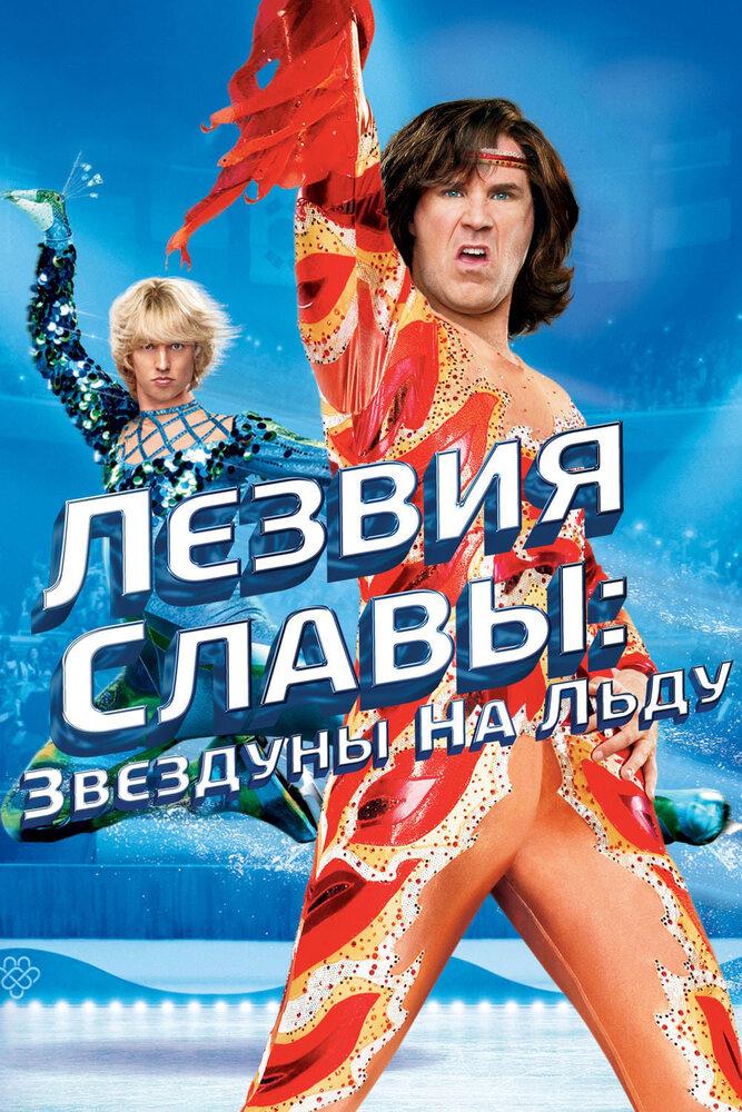 Смотреть онлайн советский фильм скользящее лезвие о фигуристке