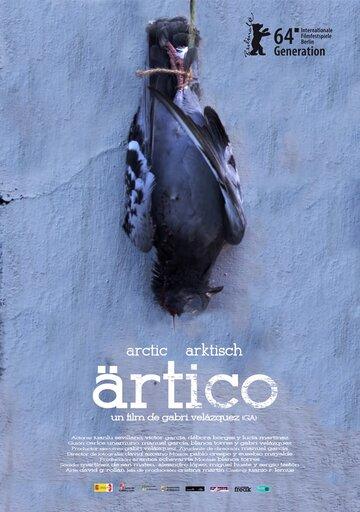 Фильм Арктика