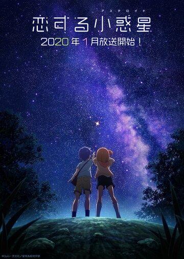 Астероид любви 2020 | МоеКино