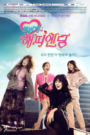 300x450 - Дорама: Ещё один счастливый конец / 2016 / Корея Южная