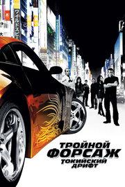 Смотреть онлайн Тройной форсаж: Токийский дрифт