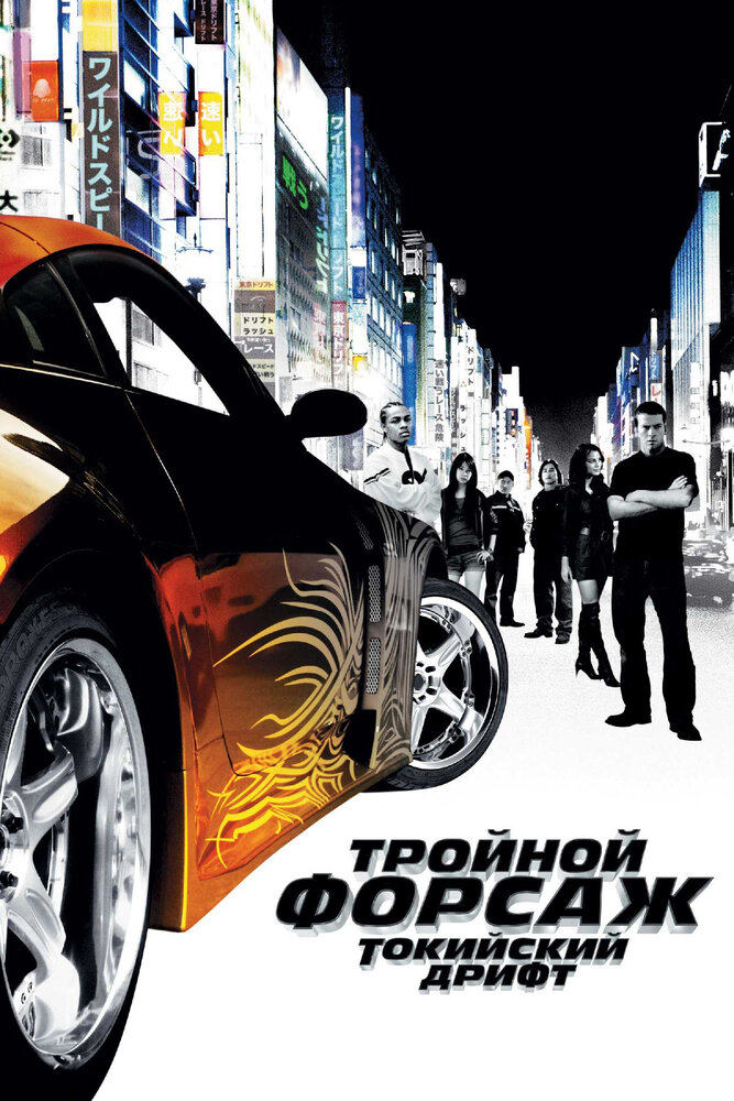 Тройной форсаж: Токийский Дрифт (2006) - смотреть онлайн