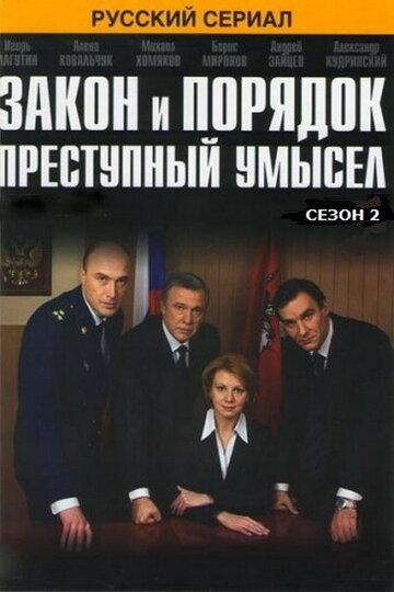 Закон и порядок: Преступный умысел (сериал, 4 сезона) (2007) — отзывы и рейтинг фильма