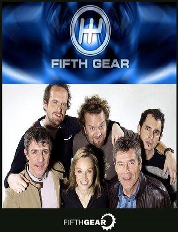 Пятая передача (5th Gear)