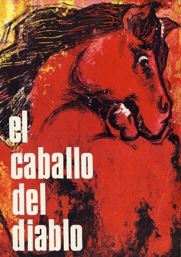 Конь дьявола (1975)
