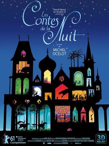 Сказки на ночь (Les contes de la nuit)