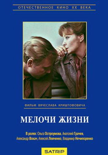 Мелочи жизни (1980) полный фильм