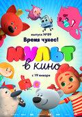 МУЛЬТ в кино. Выпуск 89. Время чудес! (MULT v kino. Vipusk 89. Vremya chudes!)