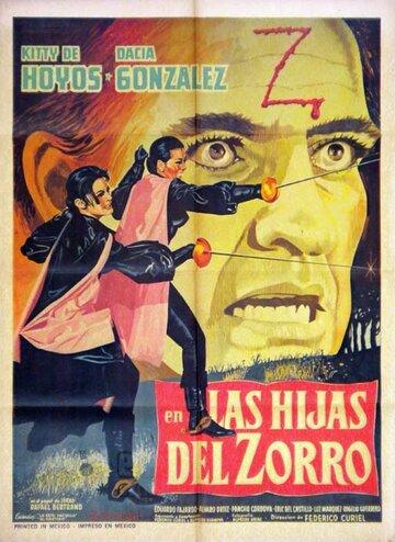 Дочери Зорро (1964)
