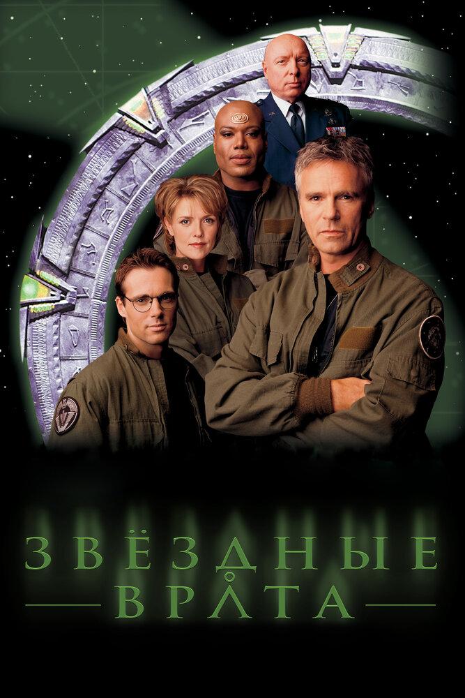 Звездные врата: ЗВ-1 (сериал 1997 – 2007)
