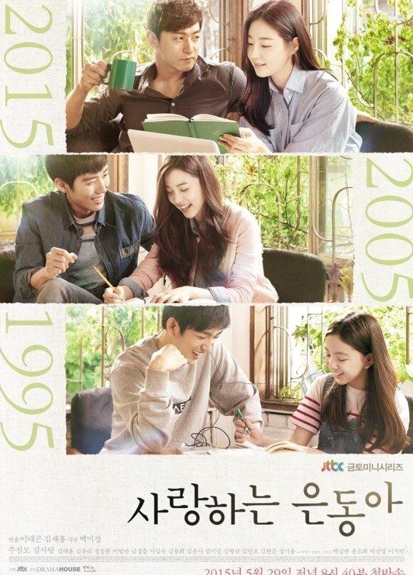 923461 - Моя любовь Ын-дон ✦ 2015 ✦ Корея Южная