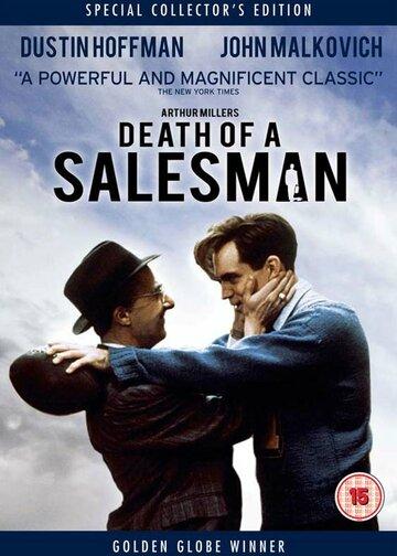 Смерть коммивояжера (Death of a Salesman)
