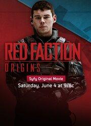 Красная фракция: Происхождение (2011)