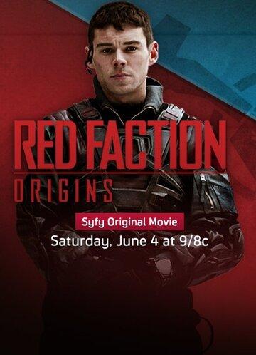 Красная фракция: Происхождение полный фильм смотреть онлайн