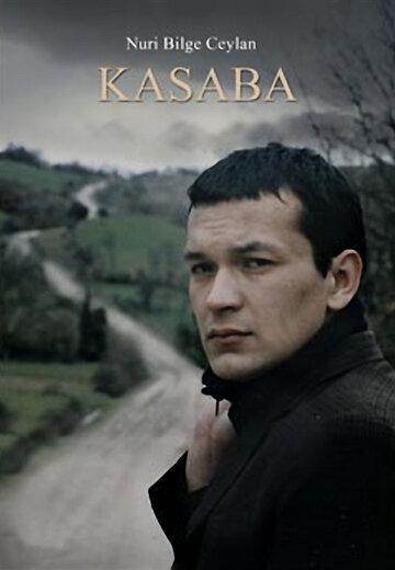 Поселок (1997)