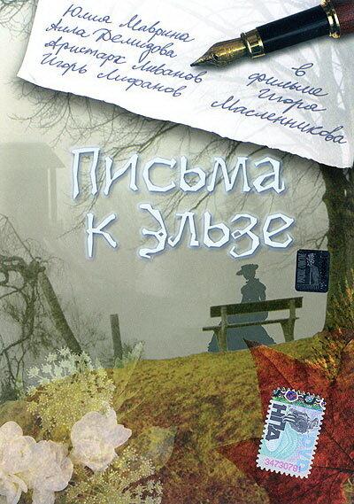Письма к Эльзе (2002)