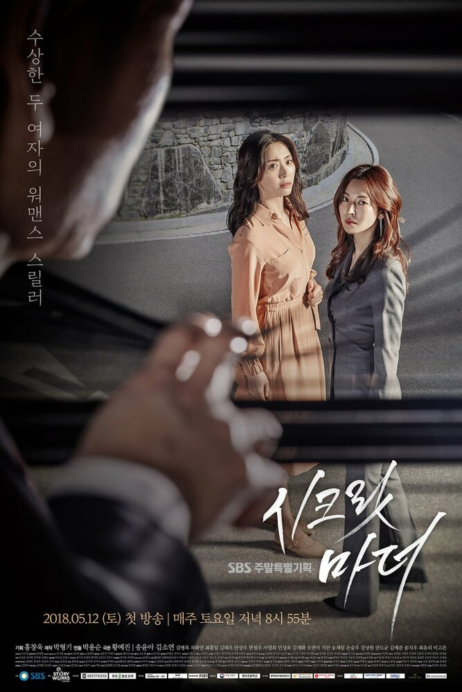1115332 - Тайная мама ✦ 2018 ✦ Корея Южная
