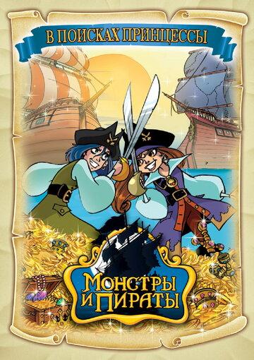 Монстры и пираты 2009