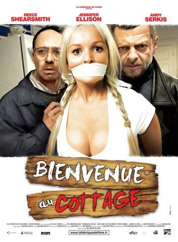 Коттедж (2008)