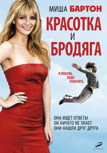 Красотка и бродяга (Beauty and the Least: The Misadventures of Ben Banks)