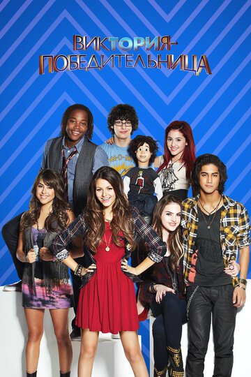 �������� � �������������� (Victorious)