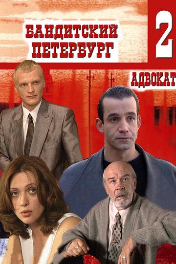 ���������� ��������� 2: ������� (Banditskiy Peterburg: Advokat)
