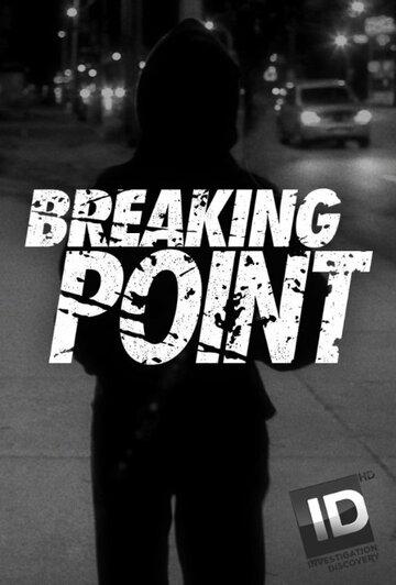 Переломный момент (Breaking Point)