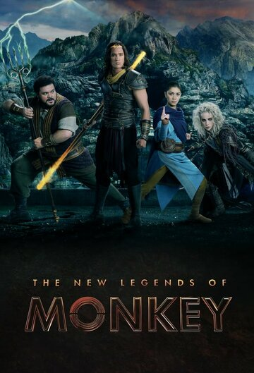 Царь обезьян: Новые легенды 1 сезон
