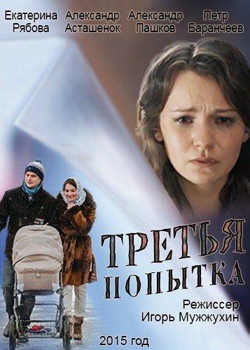 Третья попытка (2013)