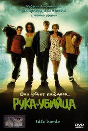 Рука-убийца (1999)