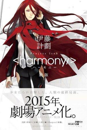 Гармония  (2015)