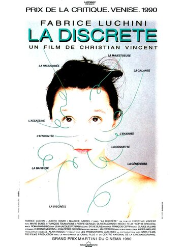 Скромница (La discrète)