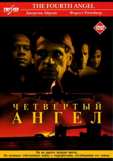 Четвертый ангел / The Fourth Angel (2001)
