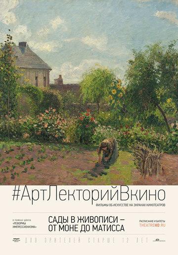 Сады в живописи: От Моне до Матисса (2016) — трейлеры ...